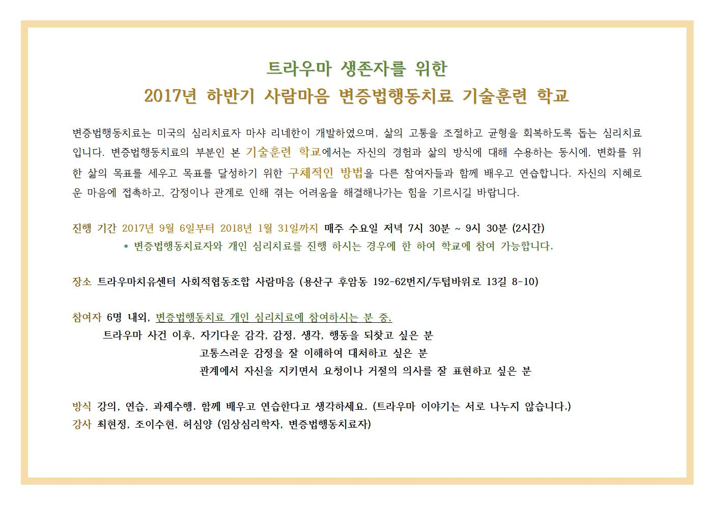 2017 하반기 변증법행동치료학교 홍보문_수정001.jpg