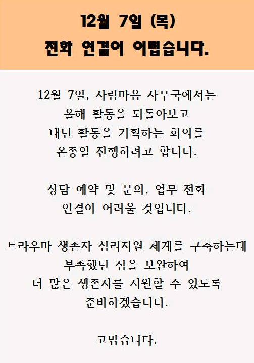 notice 171207.jpg