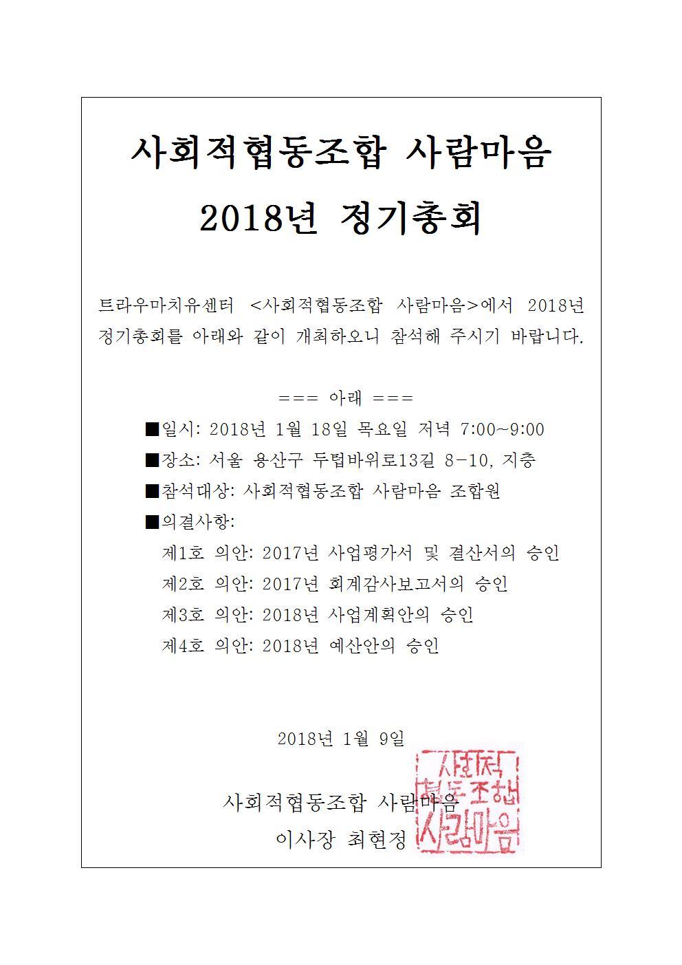 201801_사람마음_정기총회공고001.jpg
