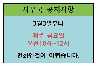 notice_march_fri001.jpg