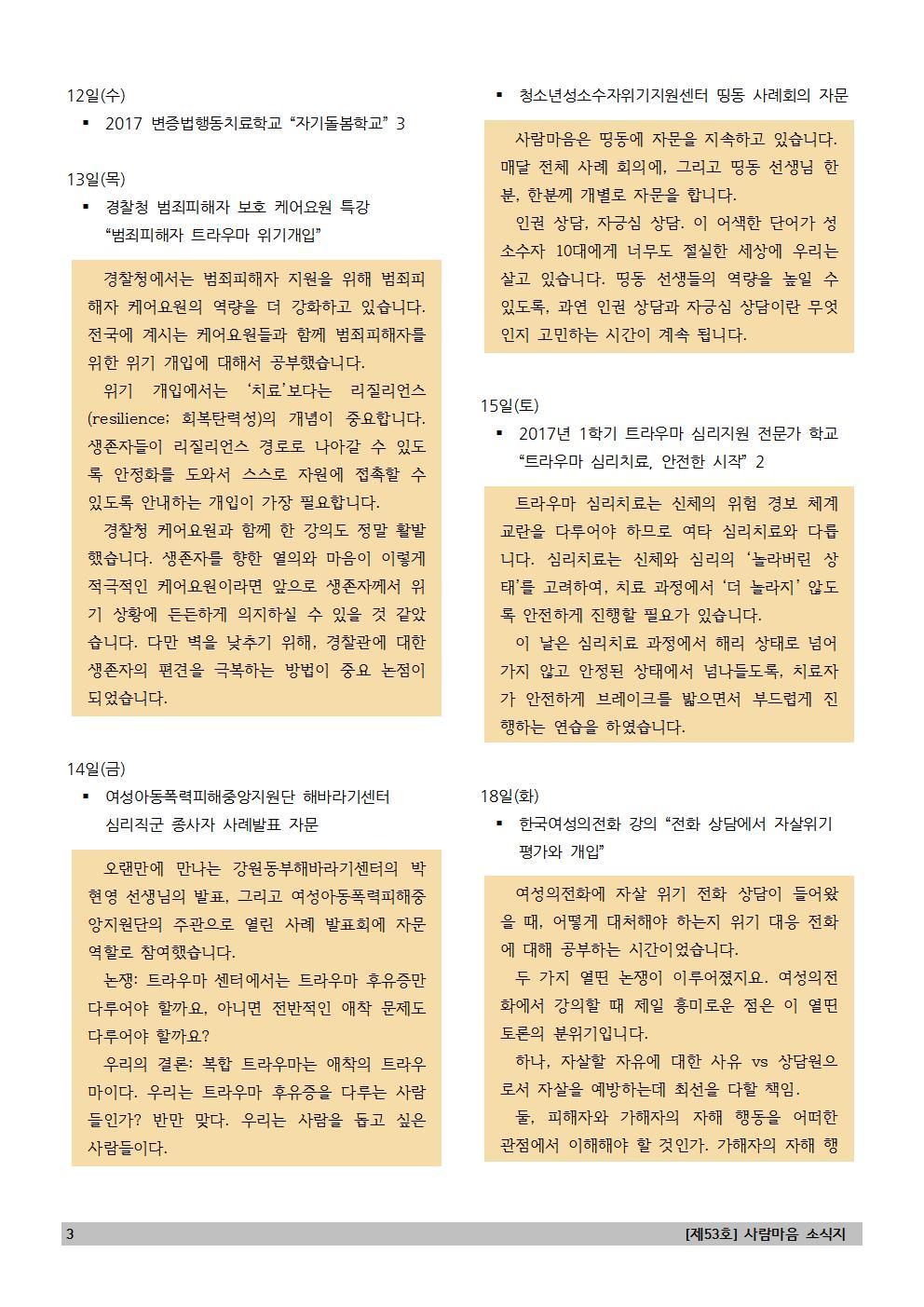 201705_53rd_news letter (3).jpg