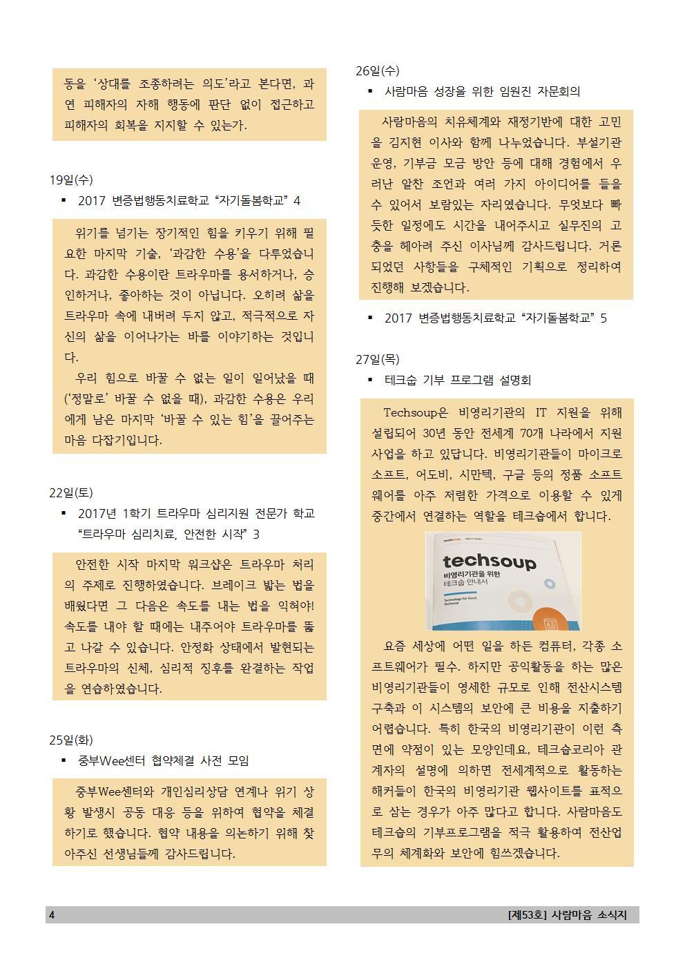 201705_53rd_news letter (4).jpg