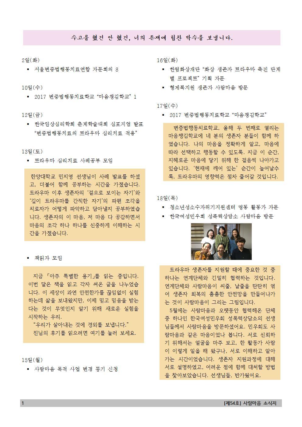 201706_54th_news letter (2).jpg