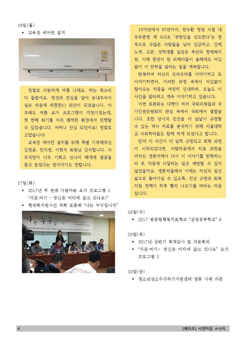 201707_55th_news letter (5).jpg