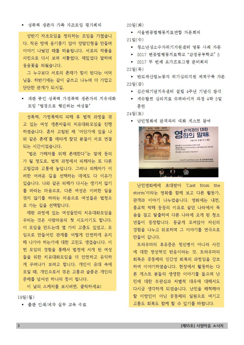 201707_55th_news letter (4).jpg