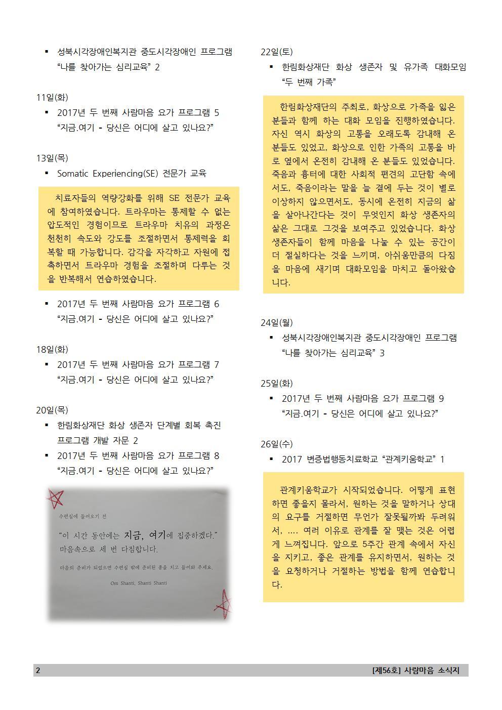 201708_56th_news letter(3).jpg