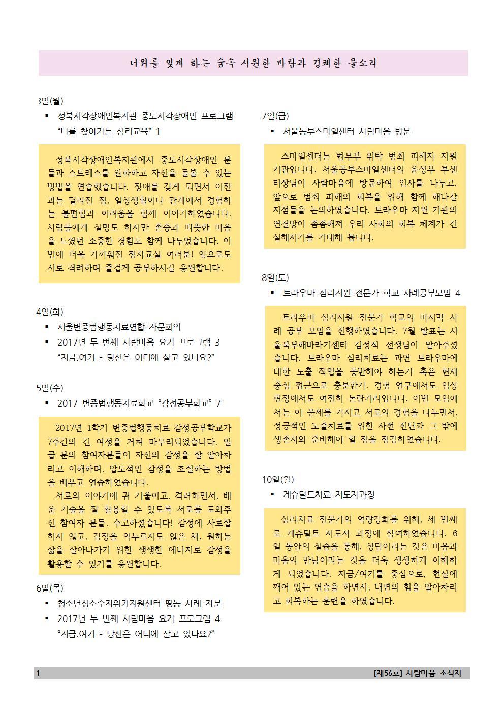 201708_56th_news letter(2).jpg