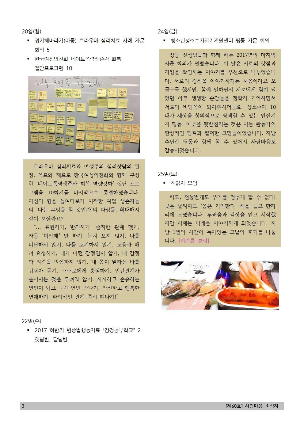 201712_60th_newsletter (4).jpg