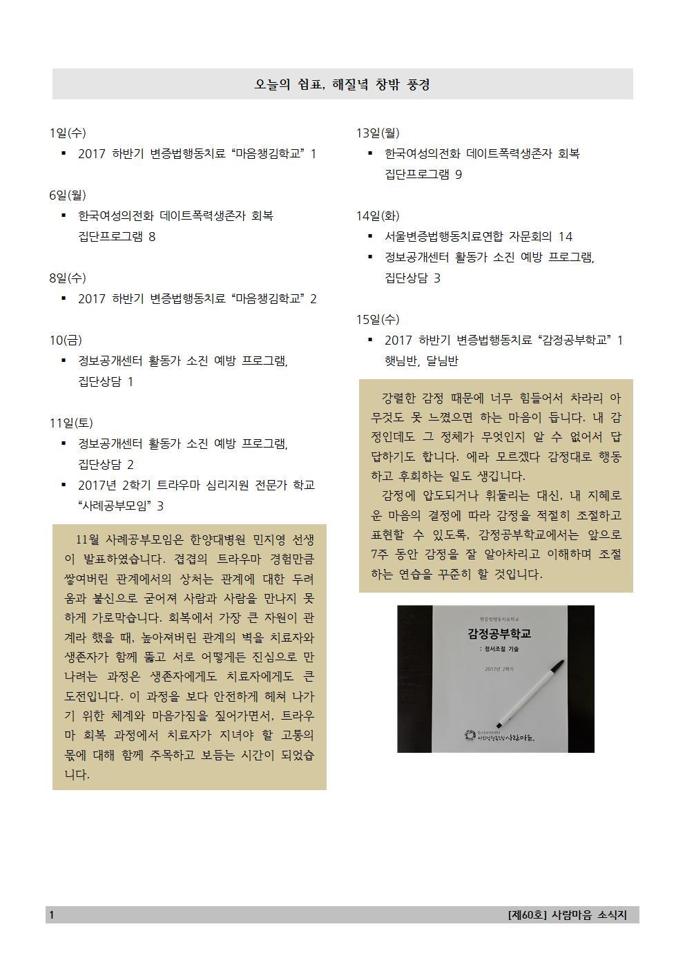 201712_60th_newsletter (2).jpg