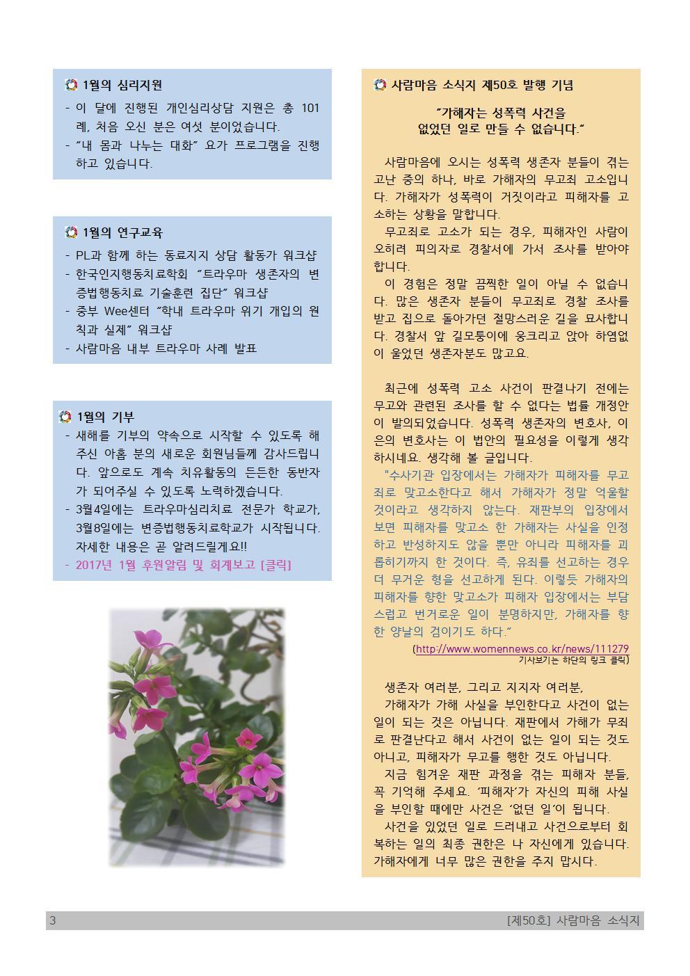 201702_50th_newsletter004.jpg