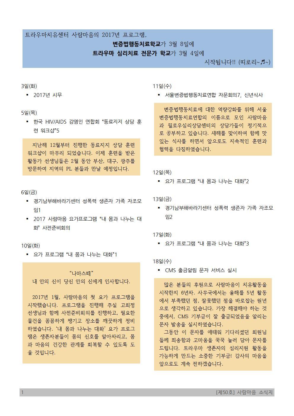 201702_50th_newsletter002.jpg