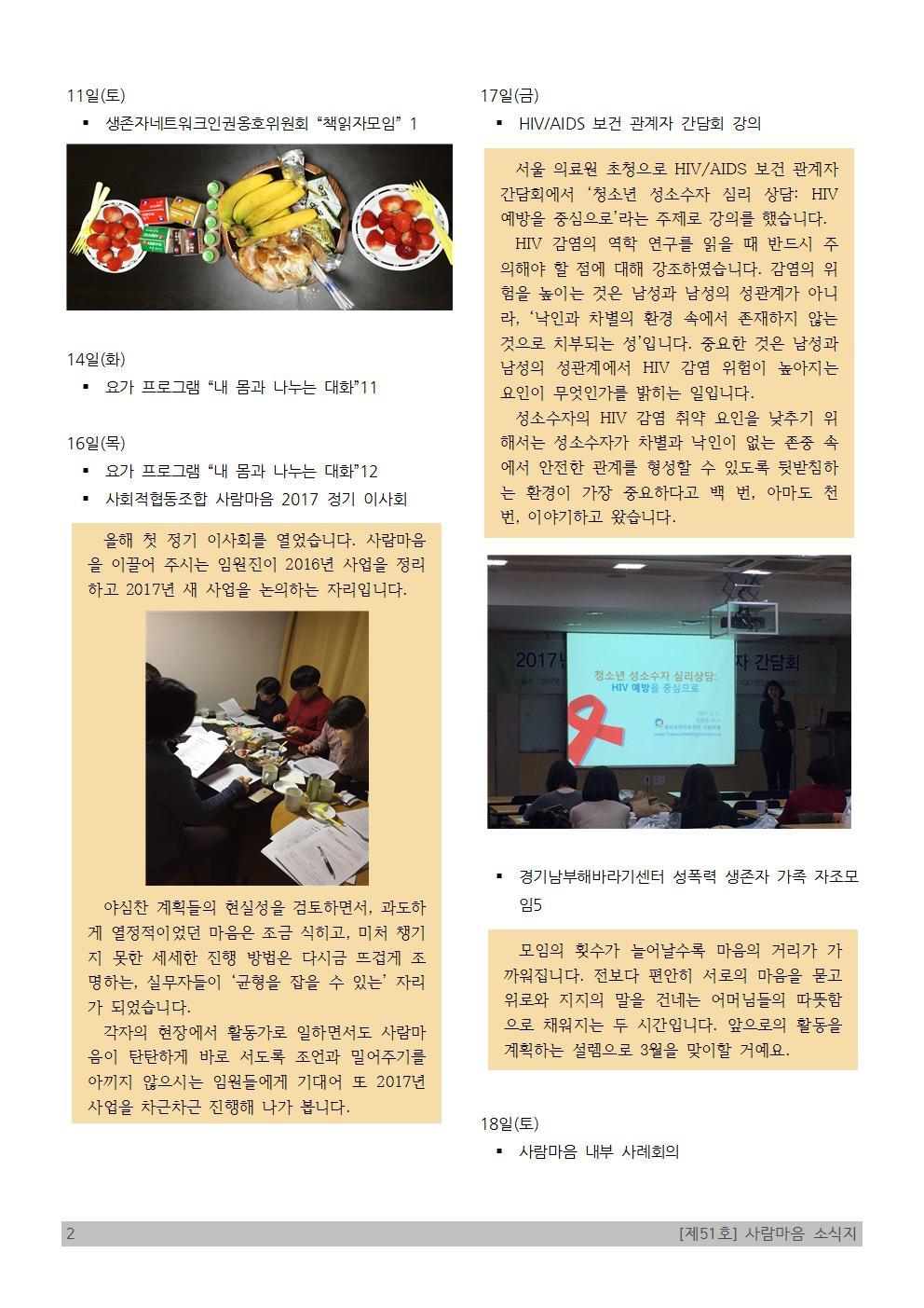 201703_51st_newsletter (3).jpg