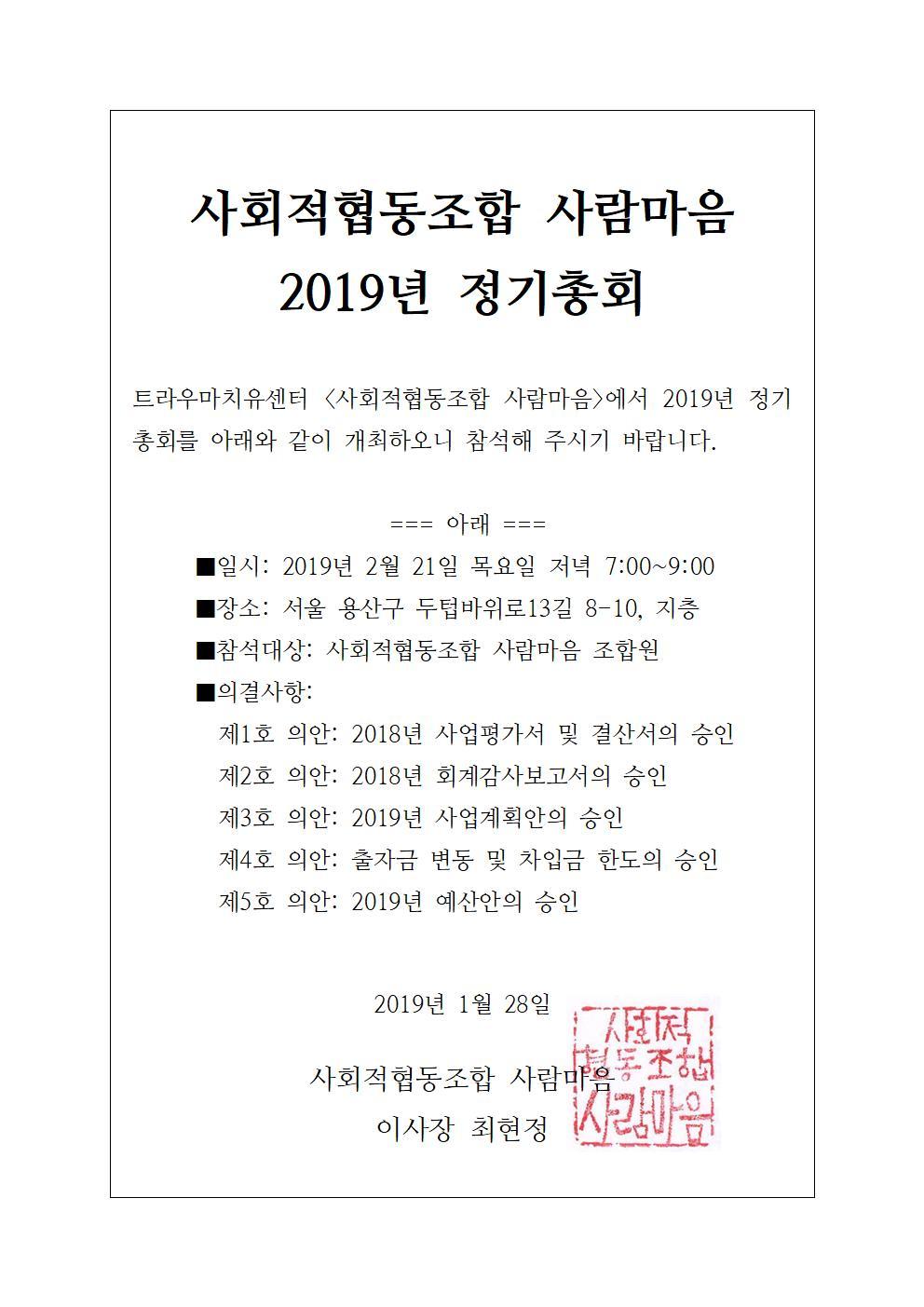 201901_사람마음_정기총회공고.jpg