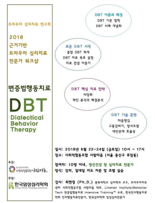 2018_DBT_Workshop_1.jpg