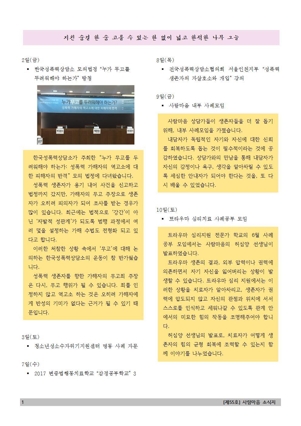 201707_55th_news letter (2).jpg