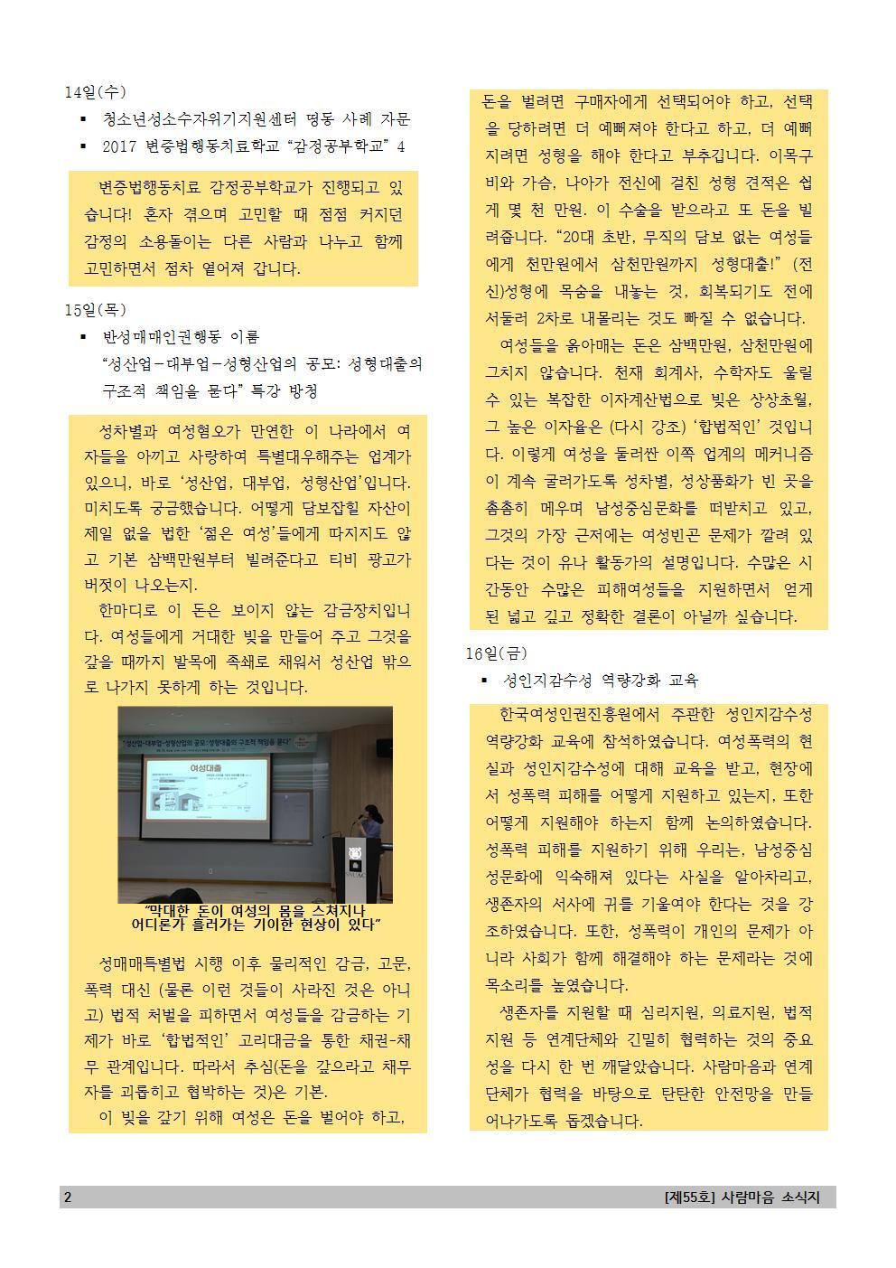 201707_55th_news letter (3).jpg