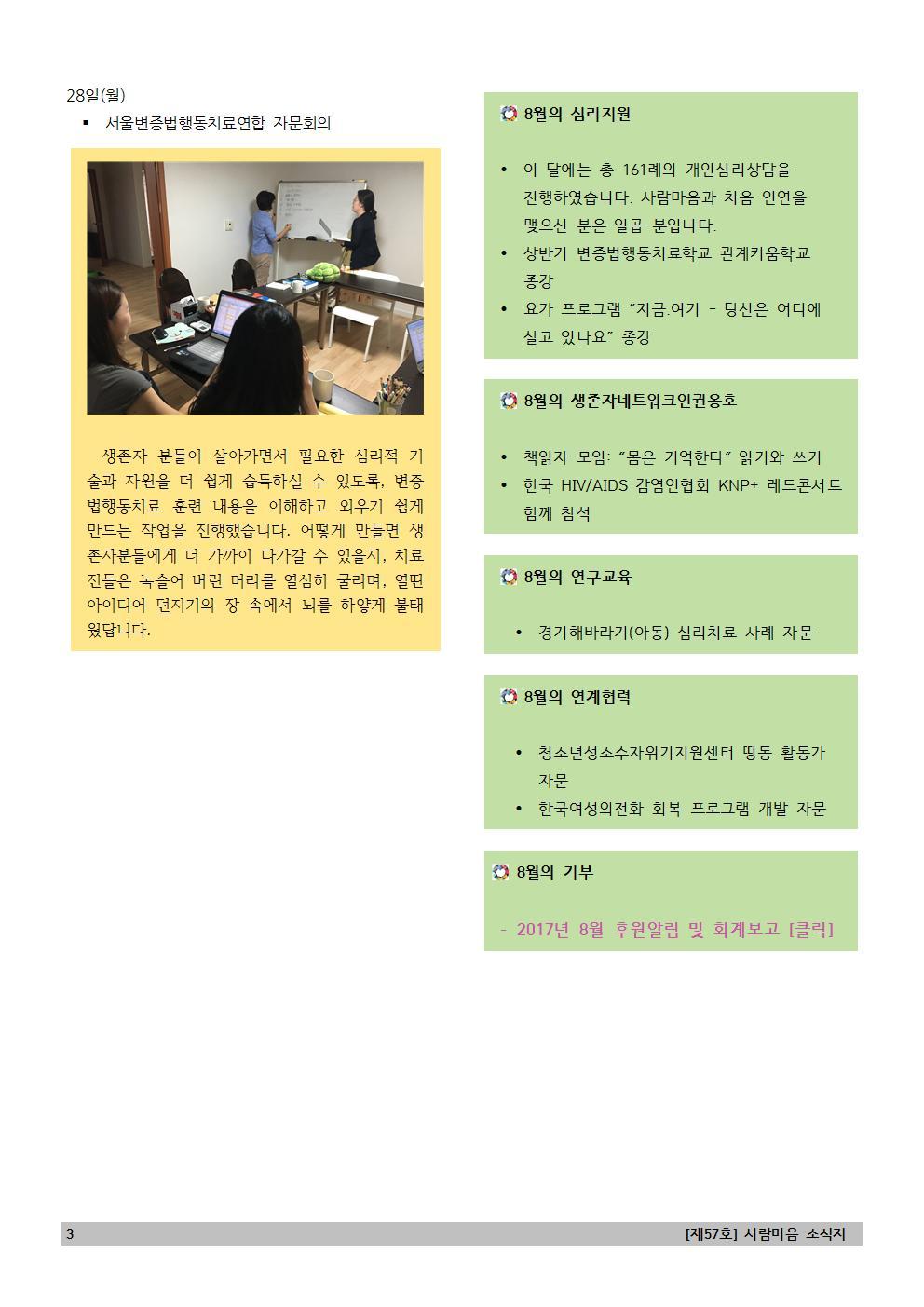 201709_제57호_사람마음_소식지004.jpg