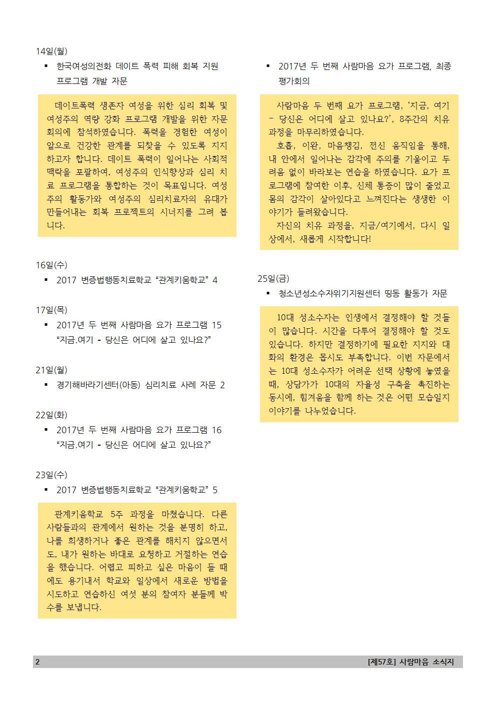 201709_제57호_사람마음_소식지003.jpg