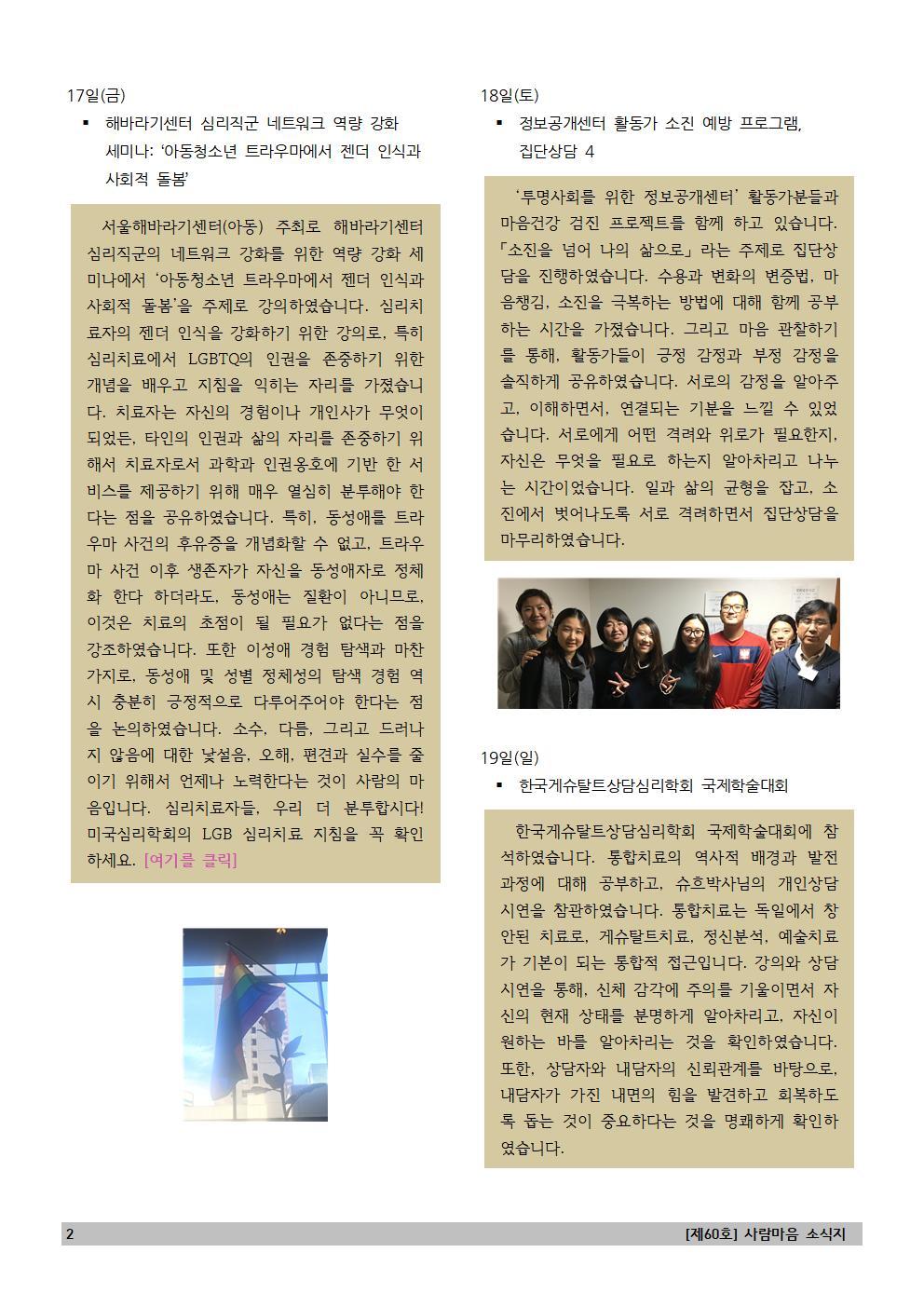 201712_60th_newsletter (3).jpg