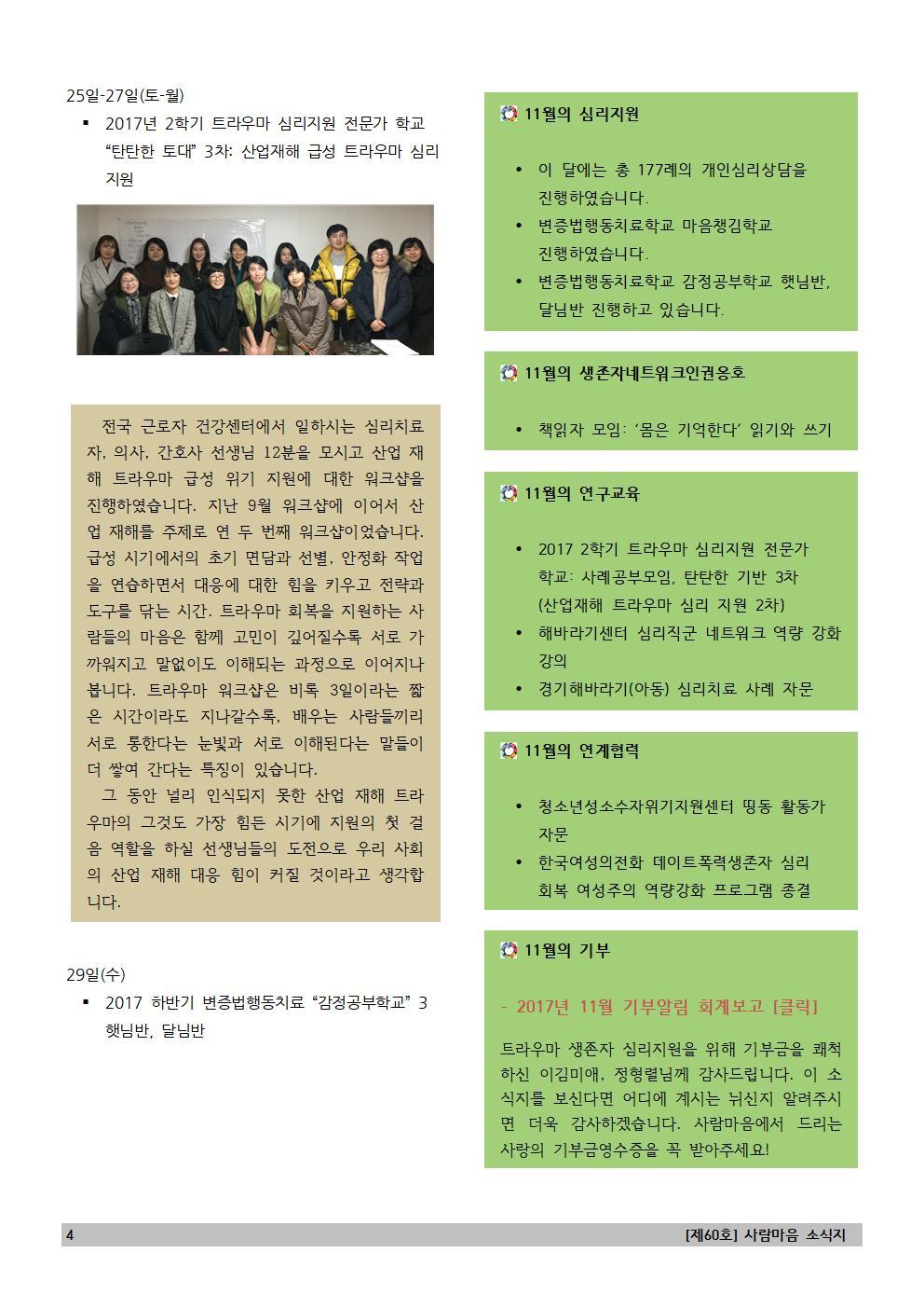 201712_60th_newsletter (5).jpg